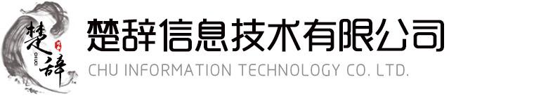 河南楚辞信息技术伟德体育手机客户端下载logo