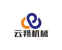 郑州云邦机械设备伟德体育手机客户端下载