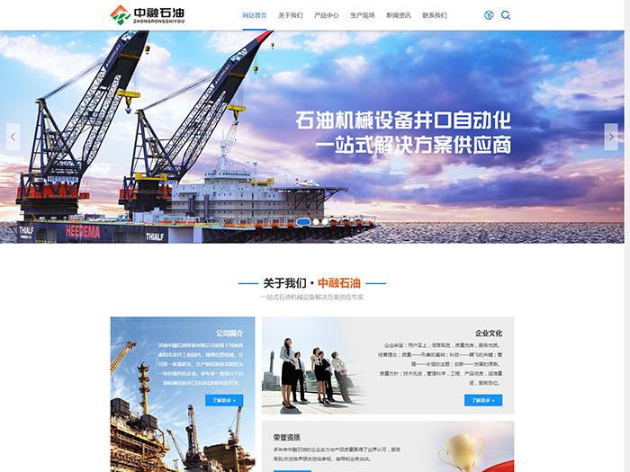 河南中融石油装备伟德体育手机客户端下载(中文)
