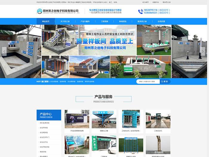 郑州思之创电子科技伟德体育手机客户端下载----2次建站
